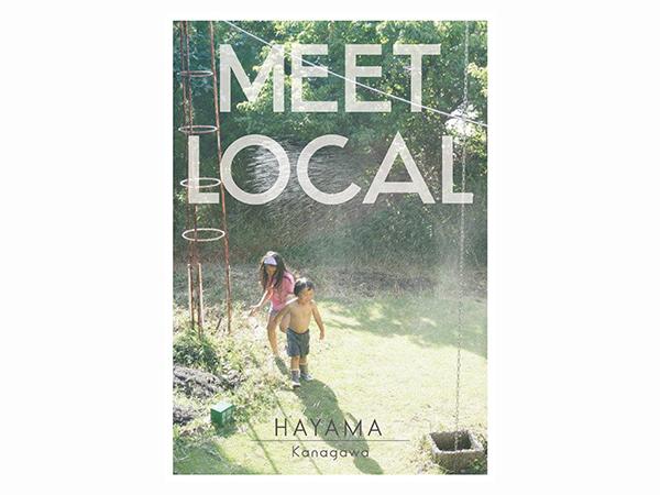 MEET LOCAL HAYAMAガイドブックのパイロット版が完成!