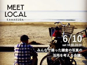 MEET LOCALイベントみんなで撮った鎌倉の写真の活用を考える会
